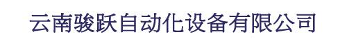 云南骏跃自动化设备有限公司